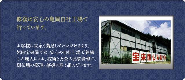亀岡自社工場